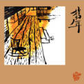 Free Download Hsieh Ming-Yu 彼卡皮箱 Mp3