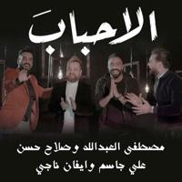 Al Ahbab Jassim, Mustafa Alabdallah, Salah Hassan & Evan Naji MP3