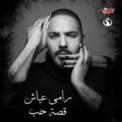 Free Download Ramy Ayach Qesset Hob (Oriental Version) Mp3
