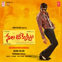 Free Download Shakthikanth Karthick Nela Ticket (Original Motion Picture Soundtrack) - EP Mp3