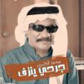 Free Download Mohamed Addarir Jarhi Yenzef Mp3