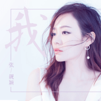 我 Jane Zhang MP3