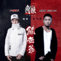 Free Download Edison JV 關老爺 (電影《角頭2:王者再起》推廣曲) [feat. 李玖哲] Mp3