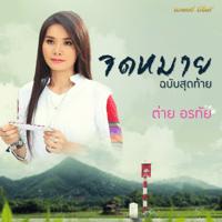 จดหมายฉบับสุดท้าย Tai Orathai MP3