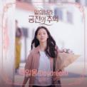 Free Download Elaine Daydream Mp3