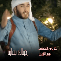Gaynalk Bhaya (feat. Ghazwan Elfahd) Nour Al Zain song