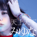 Free Download Miyuna Tenjo Tenge Mp3