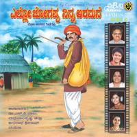 Yello Jogappa S. P. Balasubrahmanyam, Anuradha & Sriram MP3
