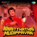 Free Download T. M. Sounderarajan & P. Susheela Oruvar Meedhu Oruvar Mp3