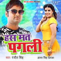 Has Mat Pagli Ranjeet Singh & Antra Singh Priyanka