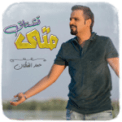 Free Download Hamad Al Qattan Meta Teshtaq Mp3
