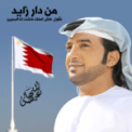 Free Download Eidha Al-Menhali Mn Dar Zayed Naqool Aash Almalek Ashat Lana Albahrain Mp3