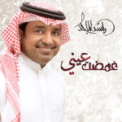 Free Download Rashed Al Majid Ghamt Eainy Mp3