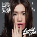 Free Download Emily Chun 長期失戀 Mp3