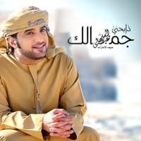 Zabehni Jamelek Eidha Al-Menhali MP3