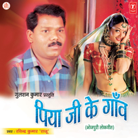 Chaal Morni Ke Laage Ravindra Kumar 'Raju'