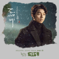The First Snow Jung Joonil song