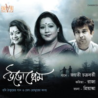 Chander Hansi Jayati Chakraborty MP3