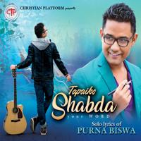 Mero Chotko (feat. Santosh Tirwa & Ramesh Ale) Purna Biswa