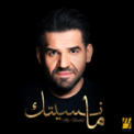 Free Download Hussain Al Jassmi Ma Nesitak Mp3