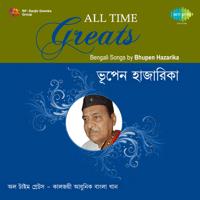Aj Jibon Kheuje Pabi Bhupen Hazarika MP3