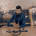 Free Download Saif Nabeel Eshk Moot Mp3