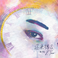 Time Z.Tao song