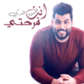 Free Download Mahmoud Al Turki Ant Farhti Mp3