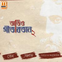 Amar Jabar Shamay Holo Mekhla Dasgupta