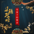 Free Download OMJamie Xue Luo Xia De Sheng Yin (From
