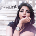 Free Download Assala Al Magdi Balwet Ghiabek Mp3
