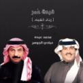 Free Download Mohammad Abdu & Abade Al Johar Farhat Omr - Rathath Al Gheem Mp3