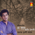 Free Download Manoj Murali Nair Aktuku Choa Lage Mp3