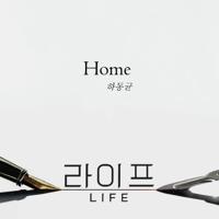 LIFE (Original Television Soundtrack), Pt. 1 (Home) Ha Dong Qn