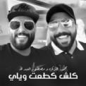 Free Download Mahmoud Al Turki & Mostafa Alabdullah Kelshi Kataet Wieay Mp3