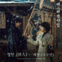 Free Download SEJEONG Paramour (From Mr. Sunshine [Original Television Soundtrack], Pt. 13) Mp3