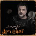 Free Download Ali Saber Taaban Hail Mp3