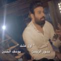Free Download Noor Alzien & Yousef Alhanen Awl Ashaq Mp3