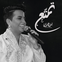 Temata Shamma Hamdan