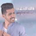 Free Download Abdullah Alkhashrmi Thak Alanany Mp3