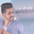 Free Download Abdullah Alkhashrmi Thak Alanany Mp3