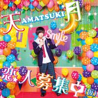 Startrain AMATSUKI MP3