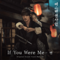 Free Download BEN If You Were Me (From Mr. Sunshine [Original Television Soundtrack], Pt. 14) Mp3