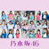 Free Download 乃木坂46 Against Mp3