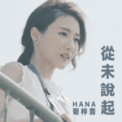 Free Download HANA Never Said (Ending Theme from TV Drama