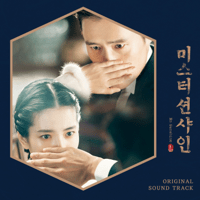 See You Again (feat. Richard Yongjae O'Neill) Baek Z Young