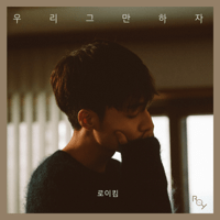 The Hardest Part Roy Kim
