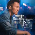 Free Download Nicholas Tse 青空 Mp3