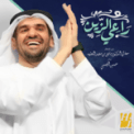Free Download Hussain Al Jassmi Raee Alzain Mp3