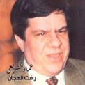 Free Download Ammar El Sherei El Bedaia Mp3